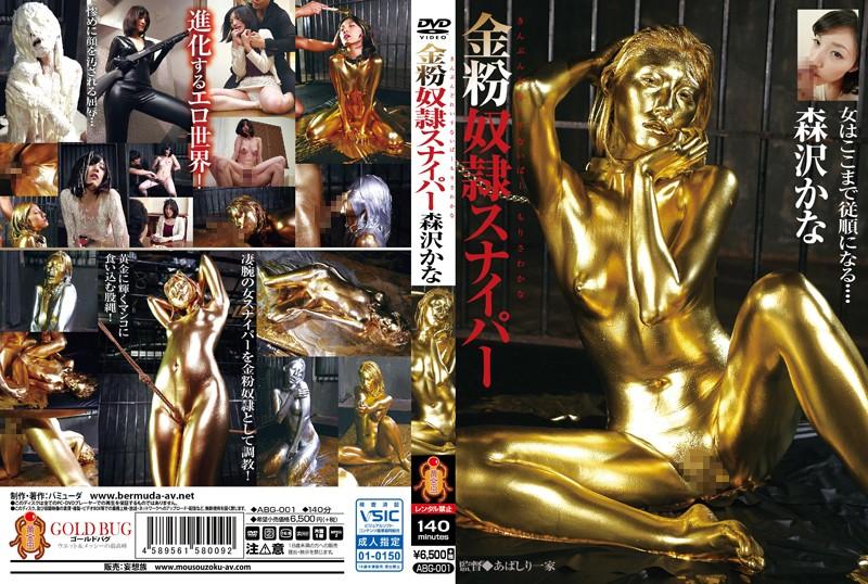 ABG-001 Gold Dust Slave Sniper Kana Morisawa