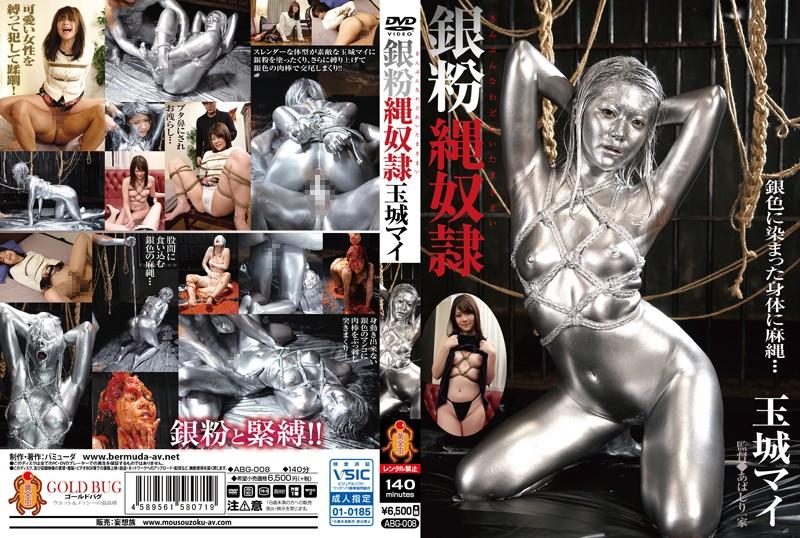 ABG-008 Silver Bondage Slave Mai Tamaki
