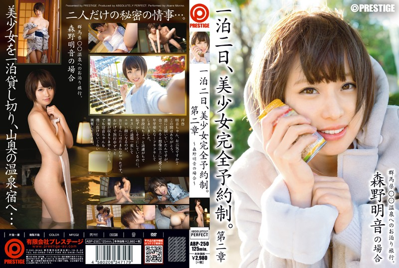 ABP-250 By Reservation Only: Two-Day Trip With A Beautiful Girl. Volume 2 -With Akane Morino-