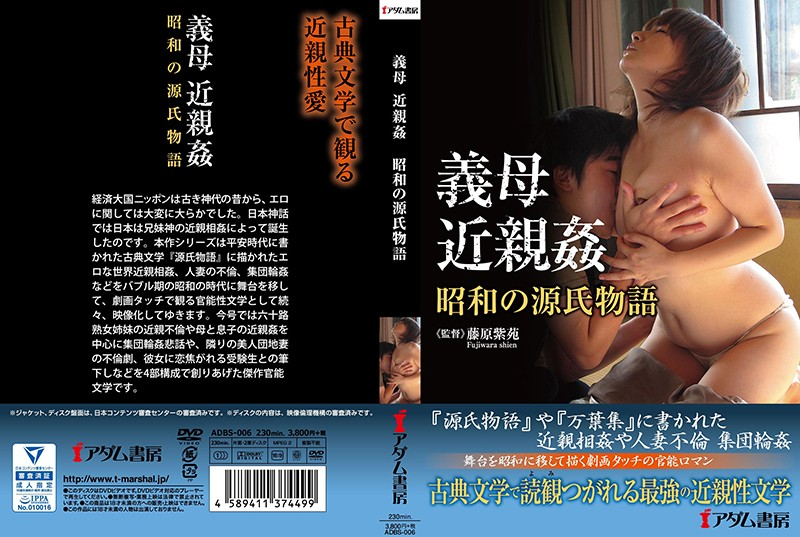 ADBS-006 Stepmom Fakecest Tale Of Genji For The Showa Era