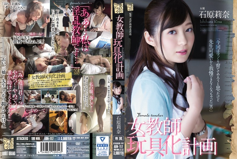 ADN-117 A Female Teacher Transformed Into Sex Toys Rina Ishihara