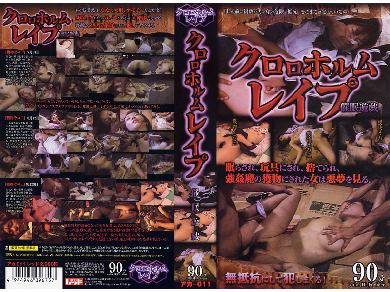 AKA-011 Chloroform Rape, Hypnotism and Hot Play: Three Stories of Girl Prey 1