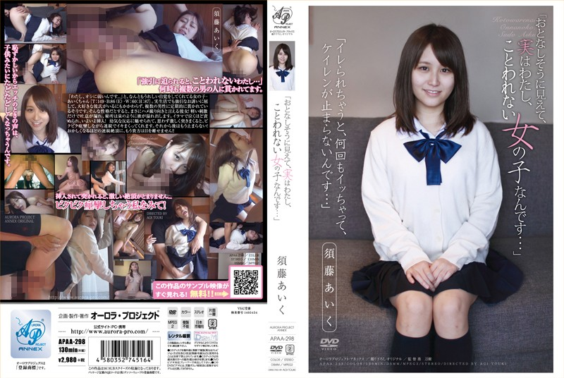 """APAA-298 """"I appear obedient, and in fact am the kind of girl that can't say no… """" Aiku Sudo"""