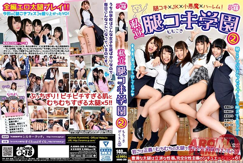 ARMG-280 Private School Thighjob Sex 2