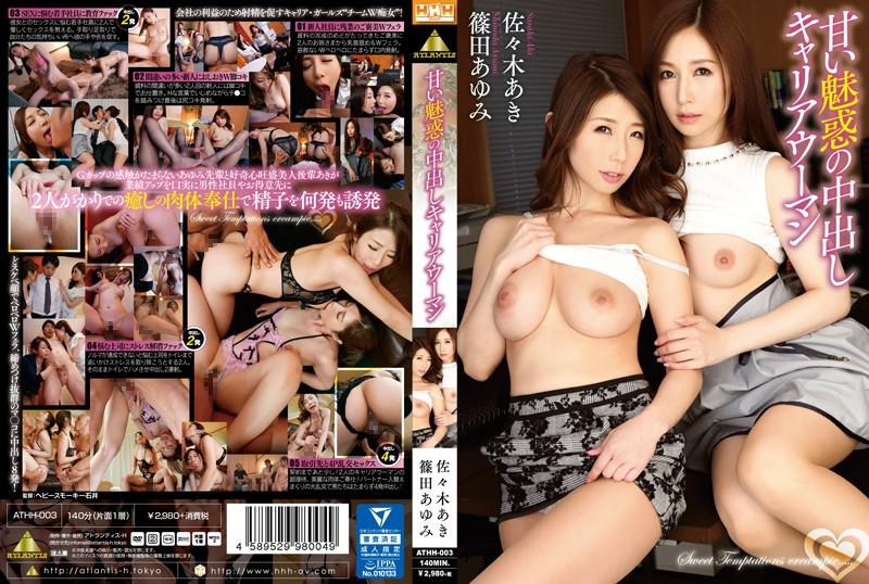 ATHH-003 Sweet Creampie Seduction By Career Women Ayumi Shinoda Aki Sasaki