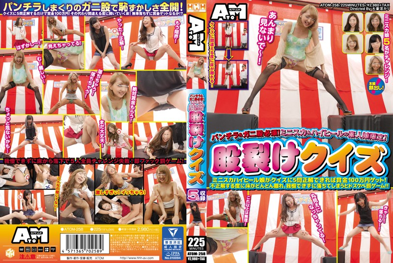 ATOM-258 Amateur Girls in Miniskirts and High Heels Only! Panty Shots & Bowlegs Required!
