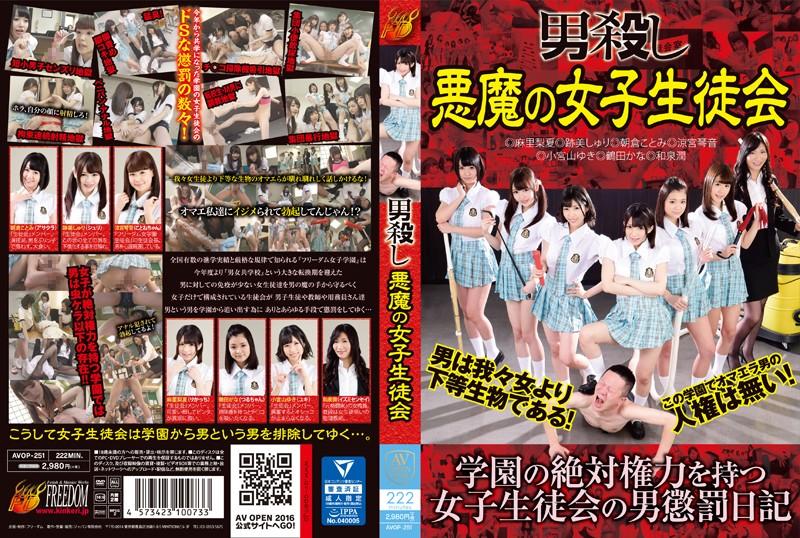 AVOP-251 Man-killer: The Evil Girl On The Student Council
