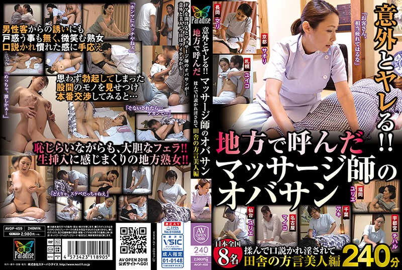 AVOP-459 Not Fucking Bad! The Local Massage Lady Tales Of Local Beauties Who Flirt And Fuck Around