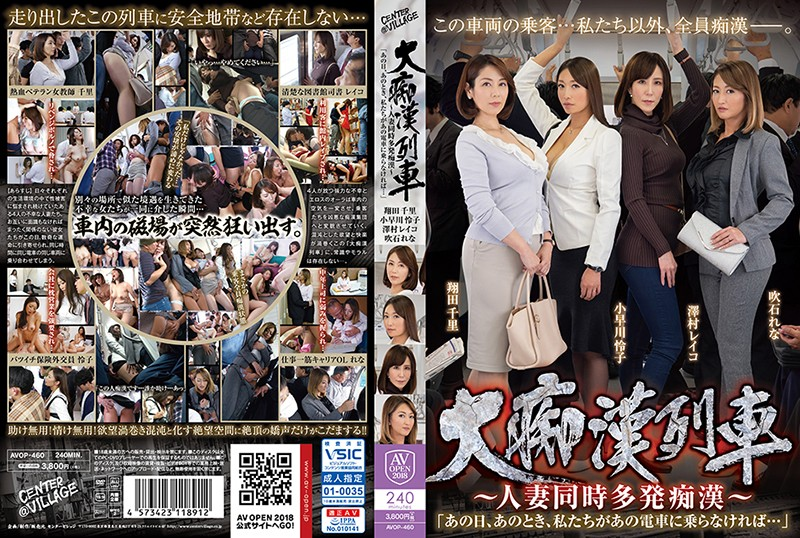 "AVOP-460 The Big Molester Train – Married Woman Coordinated Molester Attacks – ""That Day, In That"