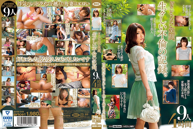 BDSR-349 *Bonus With Streaming Editions Only* An Awkward Smile, Raw Adultery, All On Video Record 9