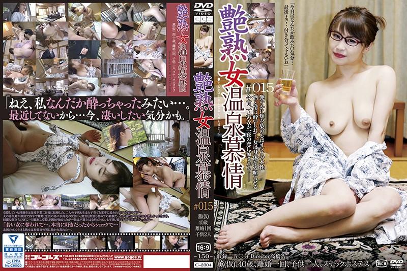 C-2304 Utterly Charming Girl Hot Spring Yearning #015