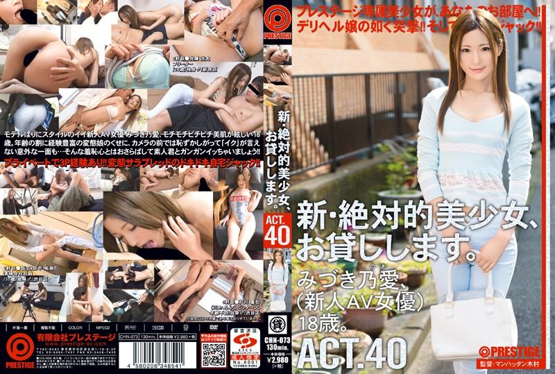 CHN-073  新・絕對美少女出租 ACT.40 美月乃愛[中文字幕]
