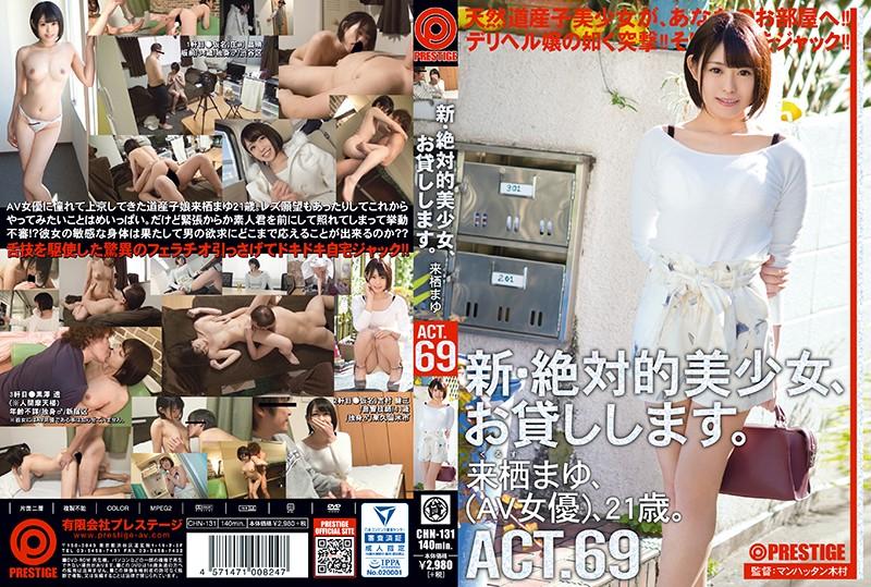 CHN-131 【中字】新‧出借絕對美少女。 ACT.69 來栖麻友