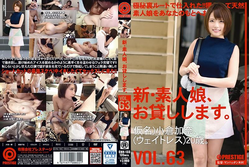 CHN-133 New: We Lend Out Amateur Girls. Vol. 63. Kana Okura.