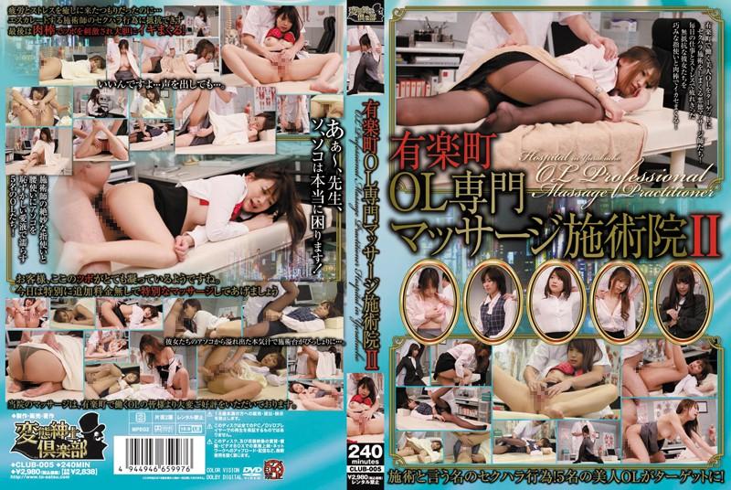 Japanese Sex Massage Hidden