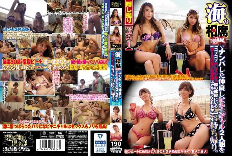 CLUB-440 [中文字幕]在居酒屋把雙泳裝辣妹 隔牆肏到她朋友也給幹 其之1