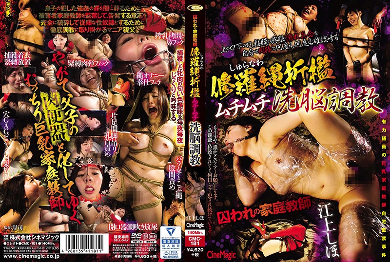 CMC-181 The Imprisoned Private Tutor Tortured And Tied Up And Brainwashed Breaking In Hell Shiho