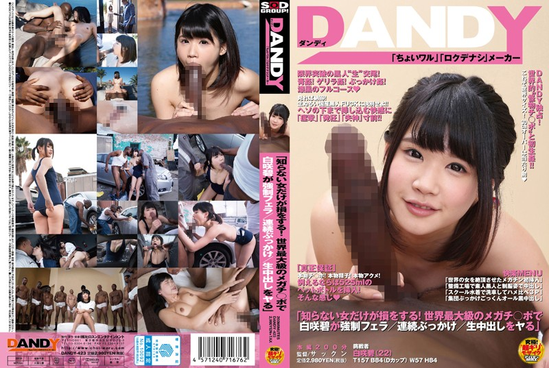 """DANDY-423 """"You Can Only Hurt Girls You Don't Know! Aoi Shirosaki Gets Forced To Give One Of The"""