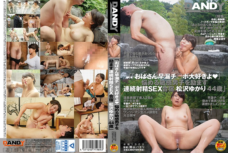 """DANDY-632 """" 'I Love Cocks That Cum Prematurely' Ejaculating Sex Training Camp To Help Men With"""