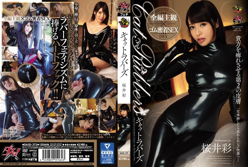 DASD-372 Kat Riverse Sayaka Sakurai