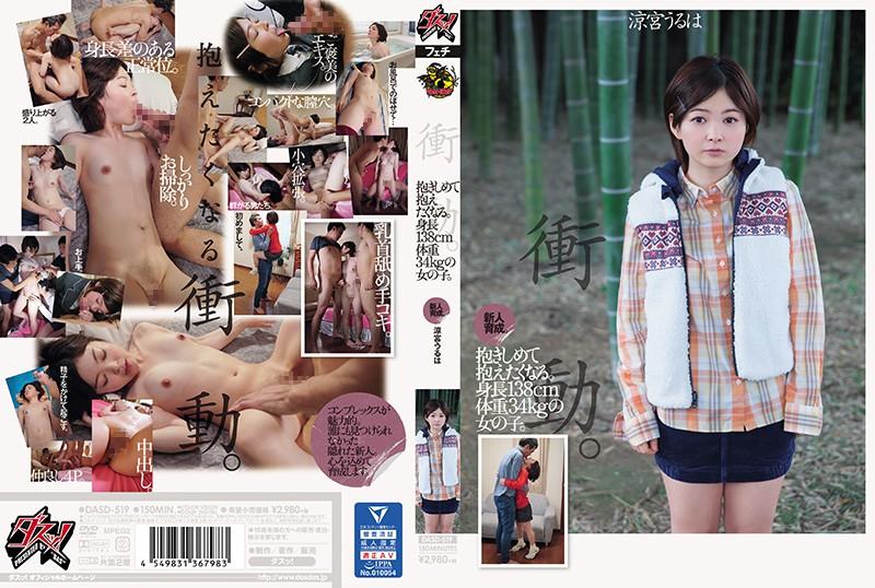 DASD-519 Nurturing A Newbie. You Just Want To Hold Her. A 138cm, 34kg Girl. Uruha Suzumiya