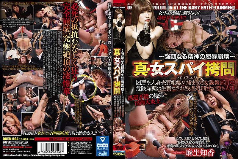 DBER-004 The Shameful Psychological Destruction Of A Powerful Mind Genuine Torture Of A Female Spy