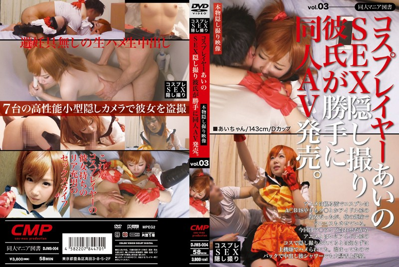 DJMS-004 Cosplayer Ai's Sex With Her Boyfriend Secretly Filmed And Sold As Porno.
