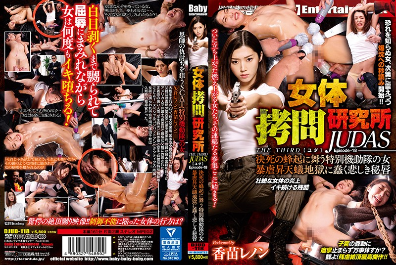 DJUD-118 Female Body Torture Lab The Third Judas Episode – 18 The Special Riot Squad Woman Dances
