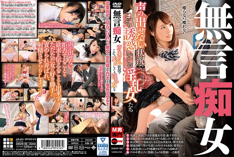 DMOW-188 The Silent Slut Horny Women Who Will Secretly Lure You To Temptation In Situations Where