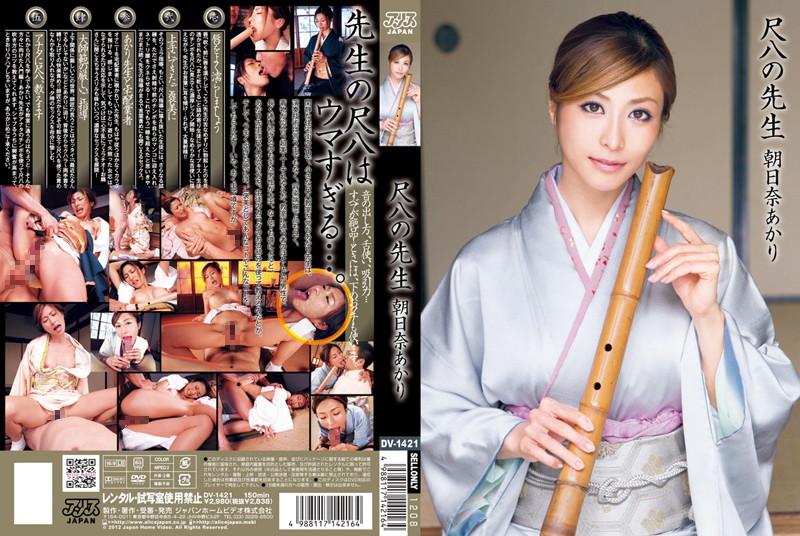 DV-1421 Bamboo Flute Teacher – Akari Asahina