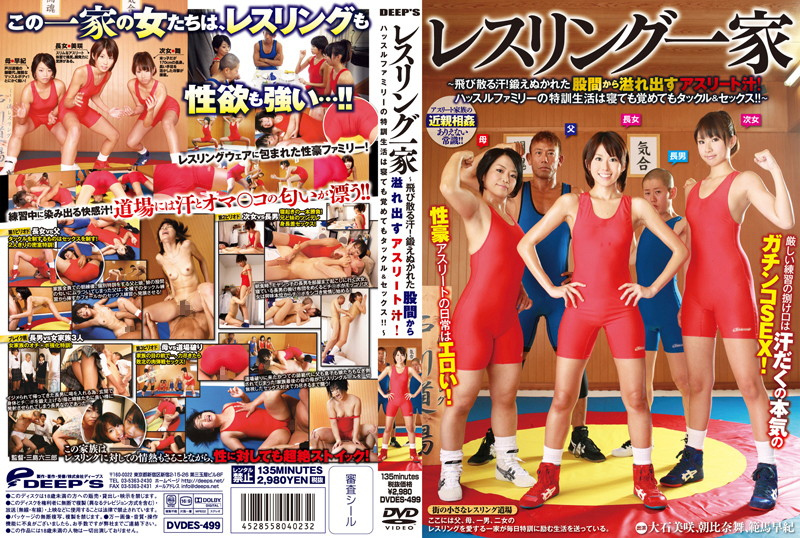 DVDES-499 Wrestling Family Girls' Training! Body Fluids Are Starting To Get Their Pussies Wet! 24
