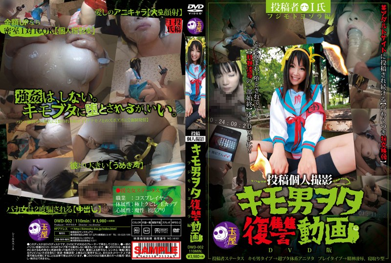 DWD-002 Posting Personal Videos Creepy Otaku Revenge Video Yozora Fujimoto Edition