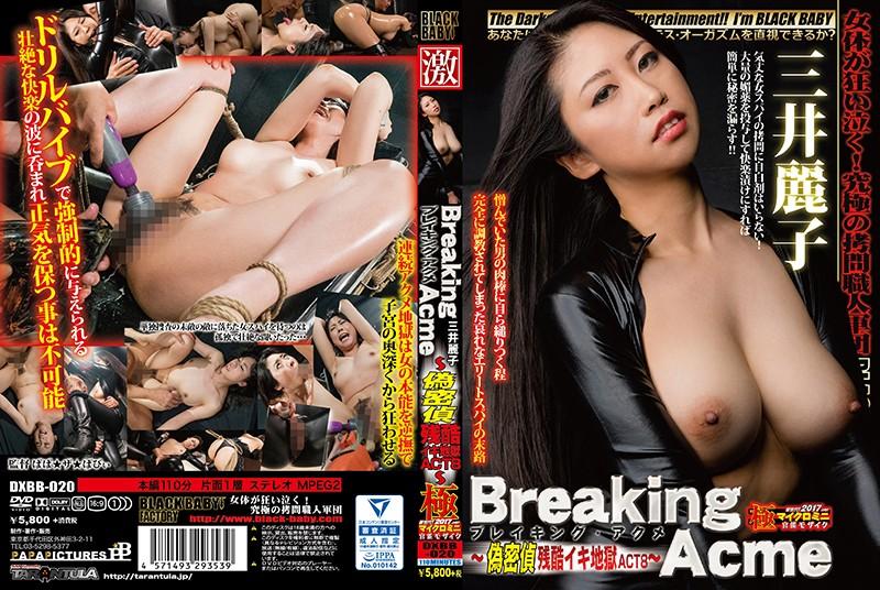 DXBB-020 Breaking Acme False Chastity Cruel Orgasm Hell ACT 8 Reiko Mitsui