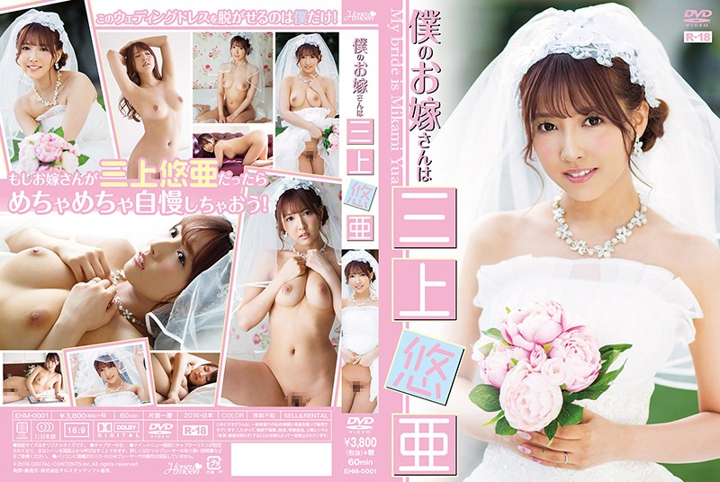 EHM-0001 Yua Mikami Is My Bride