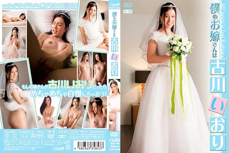 EHM-0002 My Wife Is Iori Kogawa – Iori Furukawa