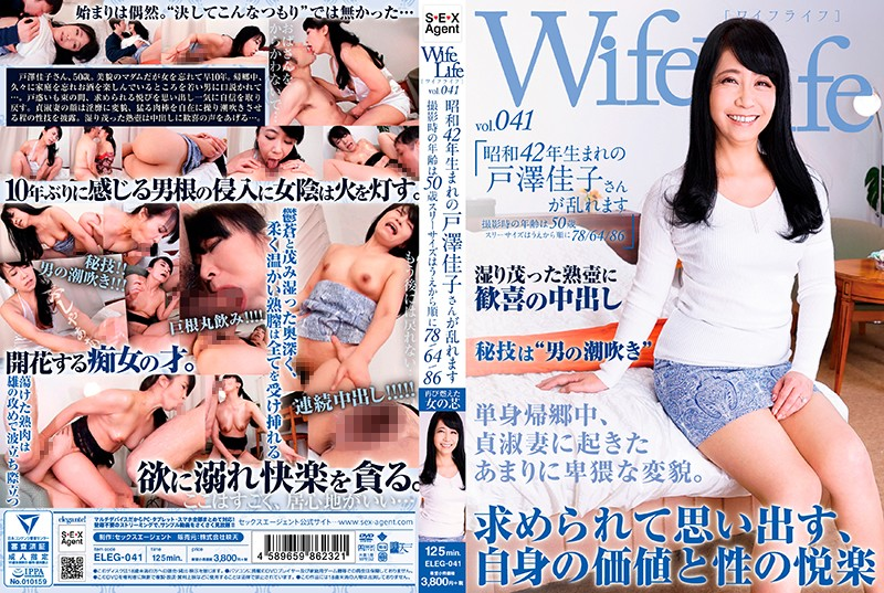 ELEG-041 WifeLife Vol.041 Yoshiko Tozawa Was Born In Showa Year 42 And Now She's Going Cum Crazy