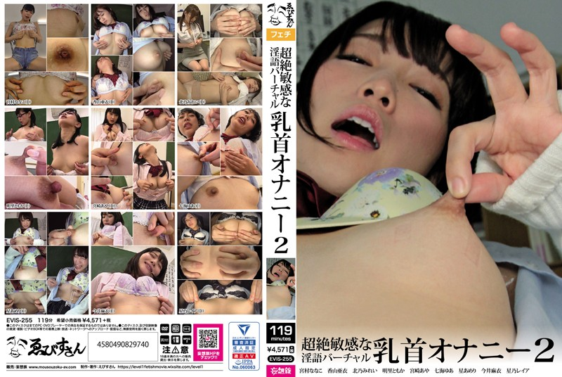 EVIS-255 Super Sensitive Dirty Talk Virtual Nipple Masturbation 2