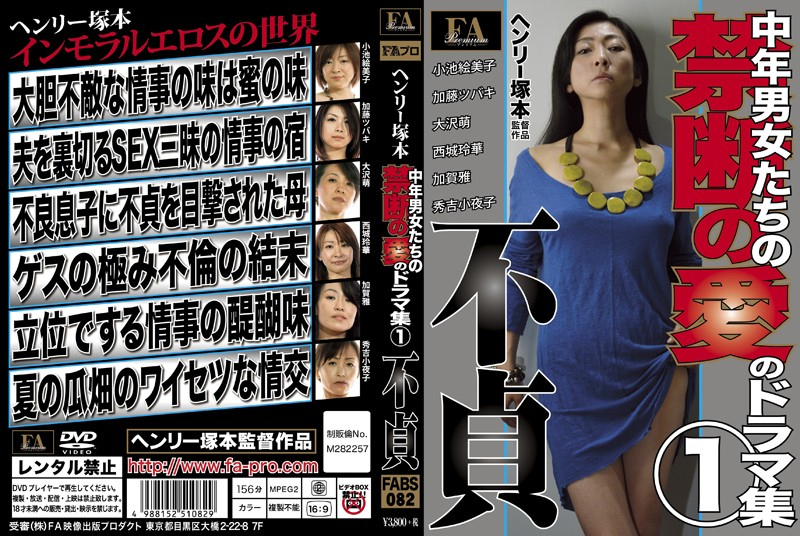 FABS-082 A Henry Tsukamoto Production A Drama Collection Of Forbidden Love Between Middle Aged Men