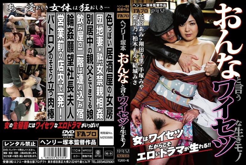 FAX-535 [中文字幕]亨利塚本 女人真是淫蕩的生物