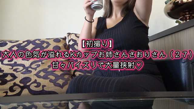 FC2 PPV 1132264 K cup older sister Saori full of adult sex appeal (27) a large amount of shooting in the