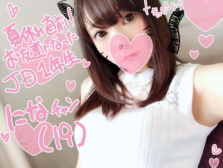 FC2 PPV 890398 Nina-chan 19-year-old preliminary edition ☆ push intensely yowa w JD 1st grader who makes
