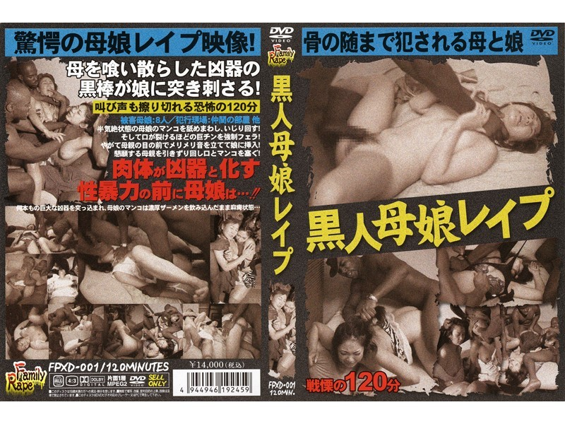 FPX-001 Black Guy Raping A Stepmother And Daughter
