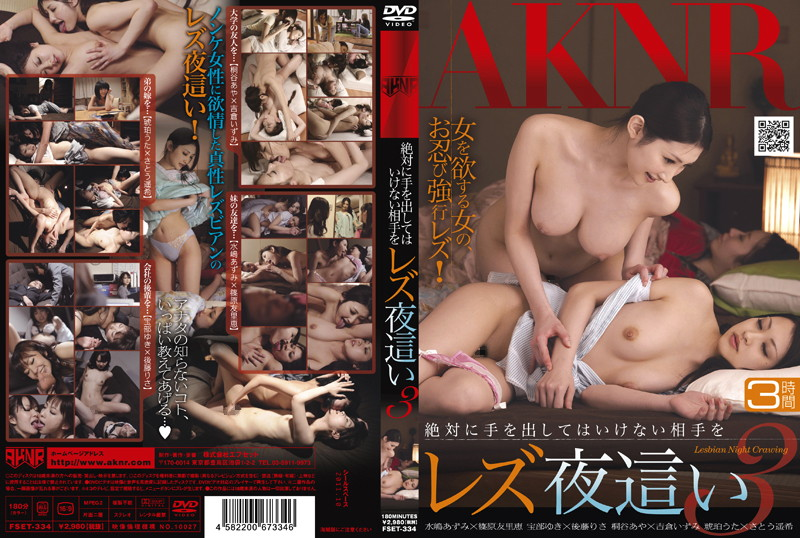 FSET-334 Sneaking Into Bed For Lesbian Sex 3