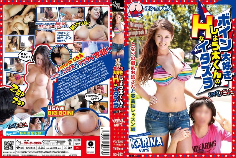 GG-202 Tit-Loving Shota-kun's Lewd Prank IN USA KARINA WHITE