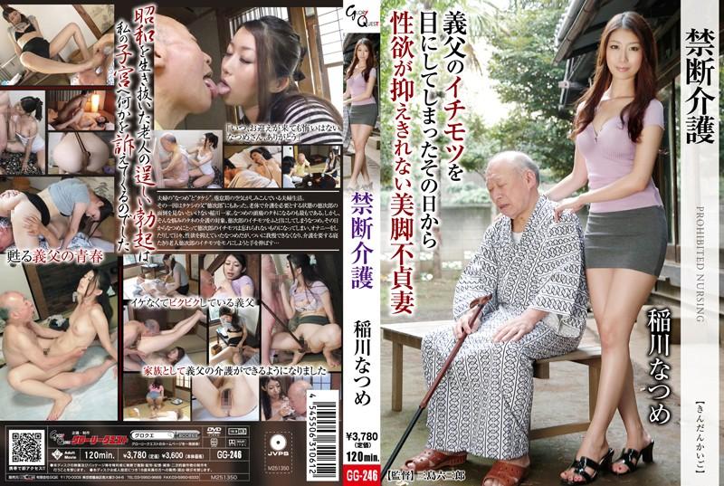 GG-246 Naughty Nurses Natsume Inagawa