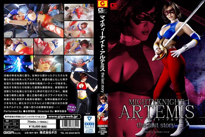 GHKO-51 Mighty Knight Artemis The Last Story Asahi Mizuno
