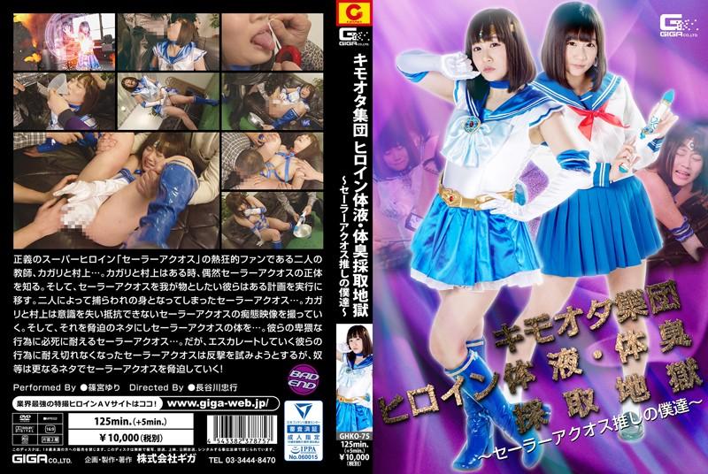 GHKO-75 Creepy Nerd Club Heroine Body Juice/Odor Collection Hell -We Love Sailor Aquos- Yuri