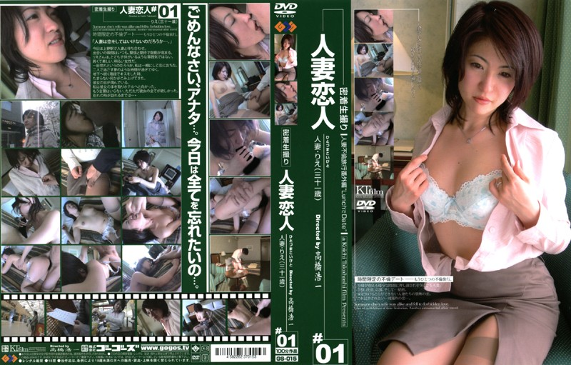 GS-015 Total coverage caught on tape. Married woman's lover #01 Married Woman Rie (31 Years Old)