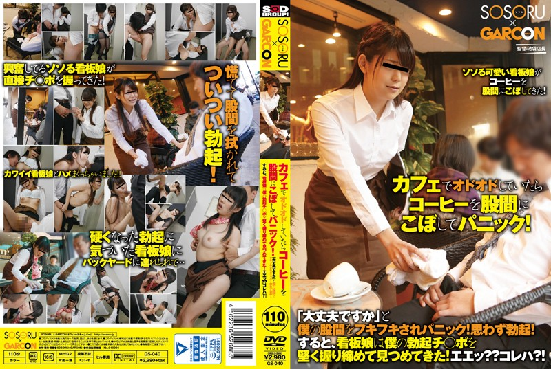 """GS-040 I Get Nervous In A Cafe And Spill Coffee On My Crotch: I Panic! """"Are You OK?"""" She Wipes My"""