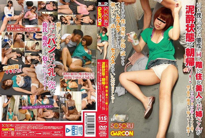 GS-078 This Beautiful Elder Sister Who Lives On The Same Floor Is Always Treating Me